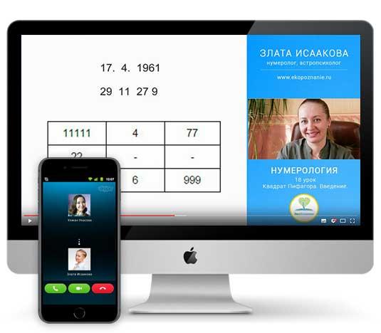 Обучение нумерологии онлайн