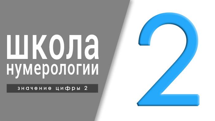 нумерология 2