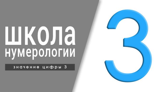 Нумерология значение чисел. Число 3