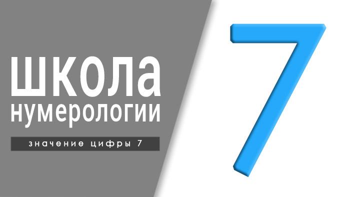 Нумерология значение чисел. Число 7