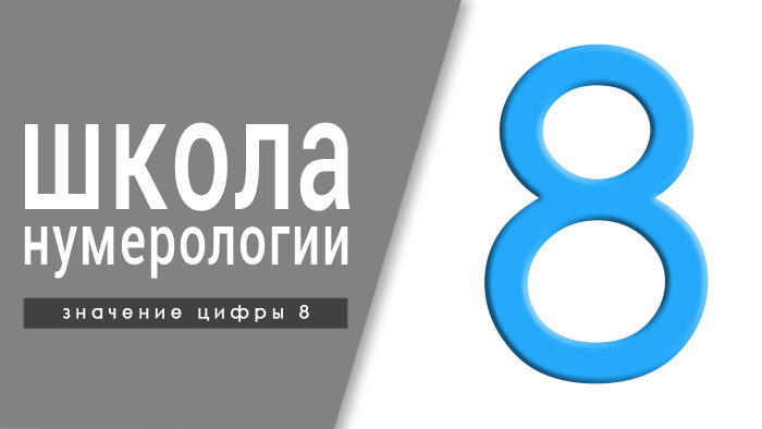 Нумерология значение чисел. Число 8