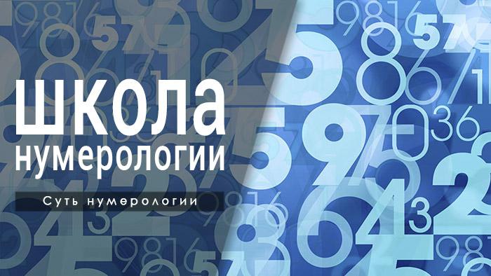 суть нумерологии