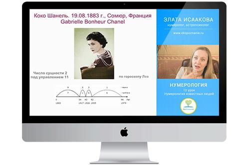 Курс нумерологии_урок 14