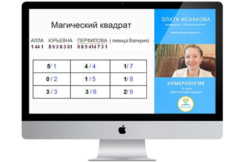 Курс нумерологии_урок 15