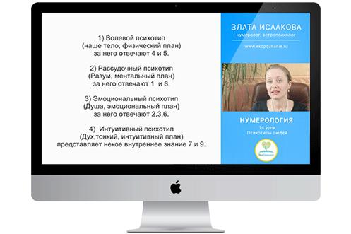 Курс нумерологии_урок 16