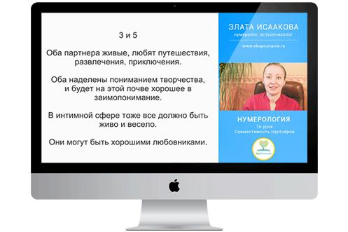 Курс нумерологии_урок 18