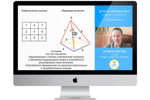 Курс нумерологии_урок 20
