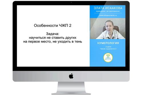 Курс нумерологии_урок 2