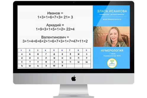 Курс нумерологии_урок 9