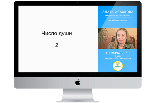 Курс нумерологии_урок 10