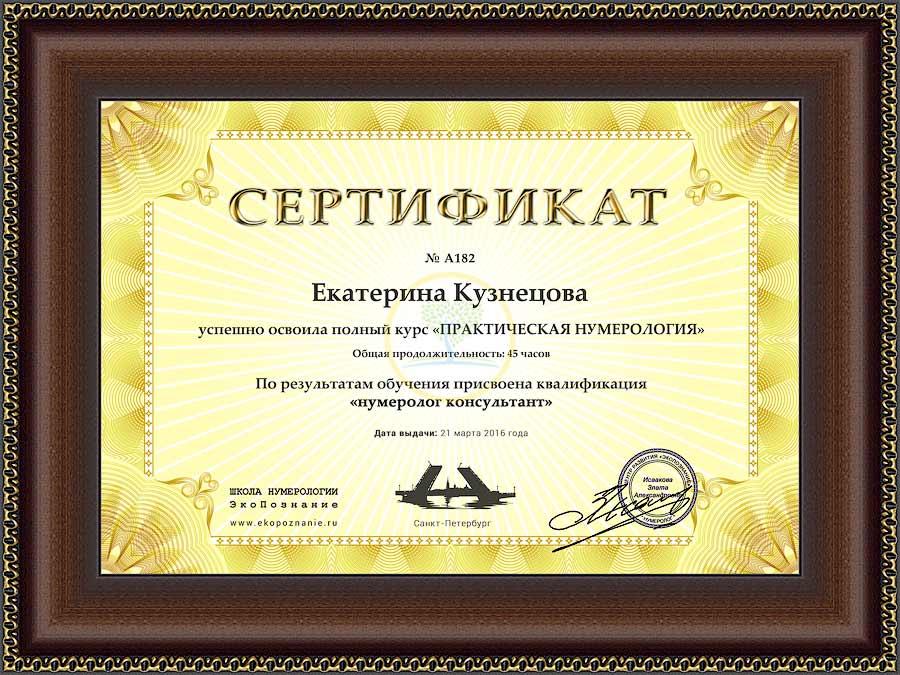 Сертификат нумеролога