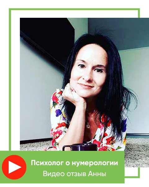 Обучение-нумерологии-отзыв-Анны-Валестовой
