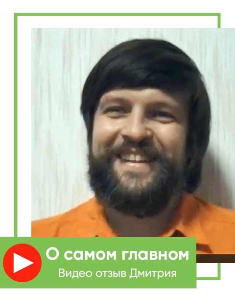 Обучение-нумерологии-отзыв-Дмитрия
