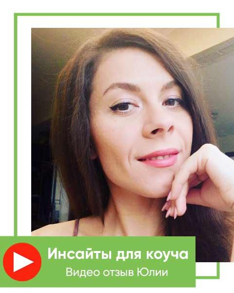 Нумерология отзыв коуч психолог Юлия